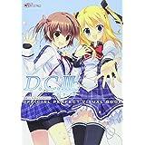 D.C.III ~ダ・カーポIII~ 公式パーフェクトビジュアルブック