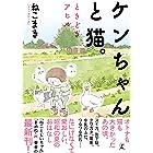 【電子限定フルカラー版】ケンちゃんと猫。 ときどきアヒル (幻冬舎単行本)