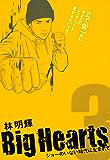 Big Hearts(3) (モーニングコミックス)