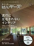 建築知識ビルダーズNo.29 (エクスナレッジムック)