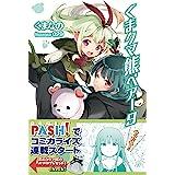 くま クマ 熊 ベアー 9【電子版特典付】 (PASH! ブックス)
