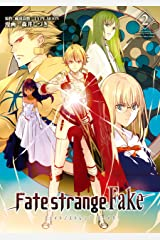 Fate/strange Fake (2) (TYPE-MOON BOOKS) Kindle版