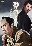 昨日消えた男 [DVD]