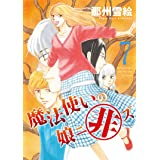 魔法使いの娘ニ非ズ(7) (ウィングス・コミックス)