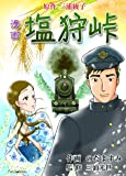 漫画 塩狩峠 (Forest books)