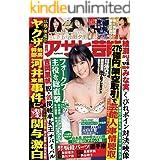 週刊アサヒ芸能 2021年 04/01号 [雑誌]