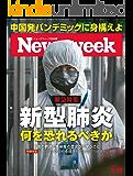 ニューズウィーク日本版 Special Report 新型肺炎 何を恐れるべきか〈2020年 3/10日号〉[雑誌]