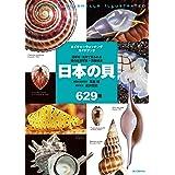 日本の貝: 温帯域・浅海で見られる種の生態写真+貝殻標本 (ネイチャーウォッチングガイドブック)