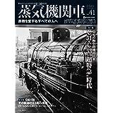 蒸気機関車EX (エクスプローラ) Vol.41 (イカロス・ムック)