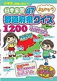 小学生の勉強に役立つ! 日本全国47都道府県 まるわかりクイズ1200 (まなぶっく)