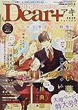 小説Dear+ 2020年 11 月号 [雑誌]