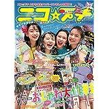 ニコ☆プチ2021年8月号