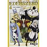 EDENS ZERO(4) (講談社コミックス)