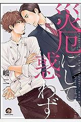 災厄にして惑わず (GUSH COMICS) Kindle版