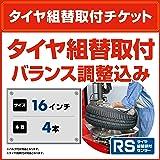 タイヤ組替取付 チケット 16インチ 4本【21地域限定】廃タイヤ・バルブ代別途