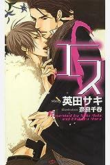 エス 【イラスト付】 (SHY NOVELS) Kindle版