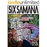 シックスサマナ 第23号 真実の愛の果てに