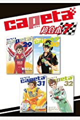 capeta 超合本版(7) (月刊少年マガジンコミックス) Kindle版