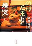 のりたまと煙突 (文春文庫)