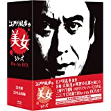江戸川乱歩の美女シリーズ Blu-ray BOX