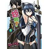 姫騎士がクラスメート!  THE COMIC1 (ヴァルキリーコミックス)