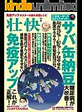 壮快2020年6月号 [雑誌]