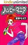 ハッピー・マニア 1巻 (FEEL COMICS)