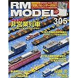 RM MODELS (アールエムモデルズ)2021年2月号 Vol.305【付録カレンダー】