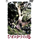 ひめゆりの塔 <東宝DVD名作セレクション>