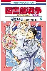 図書館戦争 LOVE&WAR 別冊編 5 (花とゆめコミックス) Kindle版