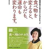 食べ物を変えると、からだも、運命も変わります。:岡田恭子の恭子式マクロビオティック