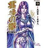 北斗の拳【究極版】 9 (ゼノンコミックスDX)