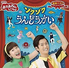 NHK「おかあさんといっしょ」最新ベスト ゾクゾクうんどうかい(特典なし)