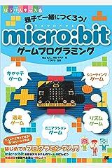 親子で一緒につくろう! micro:bitゲームプログラミング Kindle版