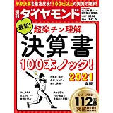週刊ダイヤモンド 2020年 12/5号 [雑誌] (決算書100本ノック 2021年版)