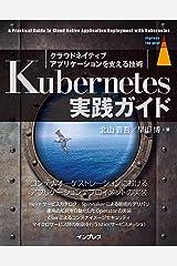 Kubernetes実践ガイド クラウドネイティブアプリケーションを支える技術 impress top gearシリーズ Kindle版