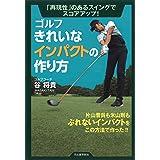 ゴルフ きれいなインパクトの作り方: 「再現性」のあるスイングでスコアアップ!