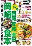 ぴあ 岡崎食本 (ぴあ MOOK 中部)