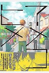 アメコヒメ (ふゅーじょんぷろだくと) Kindle版