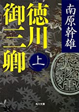 徳川御三卿 (上) (角川文庫)