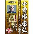 中曽根康弘の霊言 ―哲人政治家からのメッセージ― (OR BOOKS)
