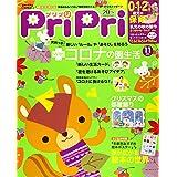 PriPri(プリプリ) 2020年11月号