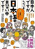 日本人ですが、ただいま日本語見習い中です![無料版] ~言葉を愛する辞典編集者たちの毎日~ 楽しく学べる学研コミックエッ…