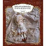 ロマンティックドレスのドール・コーディネイト・レシピ (Dolly*Dolly BOOKS)