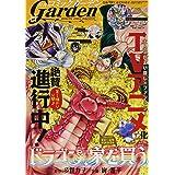 コミックガーデン 2020年 11 月号 [雑誌]