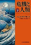 危機と人類(下) (日本経済新聞出版)