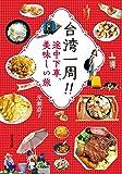 台湾一周‼ 途中下車、美味しい旅 (双葉文庫)
