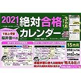 下剋上受験 絶対合格カレンダー2021-2022 ([カレンダー])