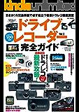 ドライブレコーダー完全ガイド Vol.2