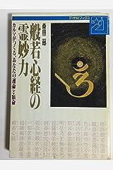 般若心経の霊妙力―カルマがつくる、あなたの運命と宿命 (21世紀ブックス) 単行本